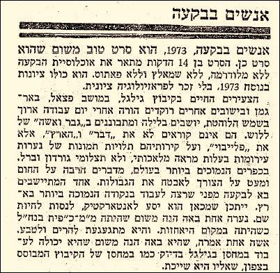 יו הפנר בבקעת הירדן. דבר, 26.4.1974