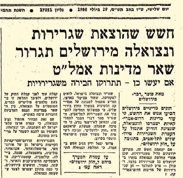 הלחץ הערבי גבר על הלחץ היהודי והישראלי.