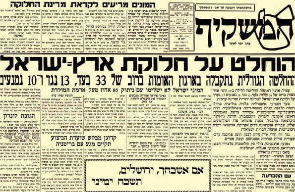 החלטה גורלית. המשקיף, 30.11.1947