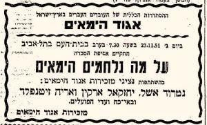 מודעה על המשמר 26.11.1951